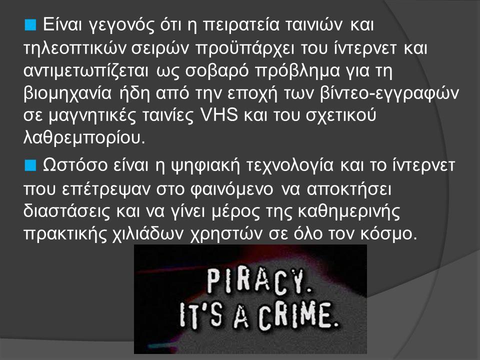 ■ Είναι γεγονός ότι η πειρατεία ταινιών και τηλεοπτικών σειρών προϋπάρχει του ίντερνετ και αντιµετωπίζεται ως σοβαρό πρόβλημα για τη βιοµηχανία ήδη από την εποχή των βίντεο-εγγραφών σε µαγνητικές ταινίες VHS και του σχετικού λαθρεμπορίου.