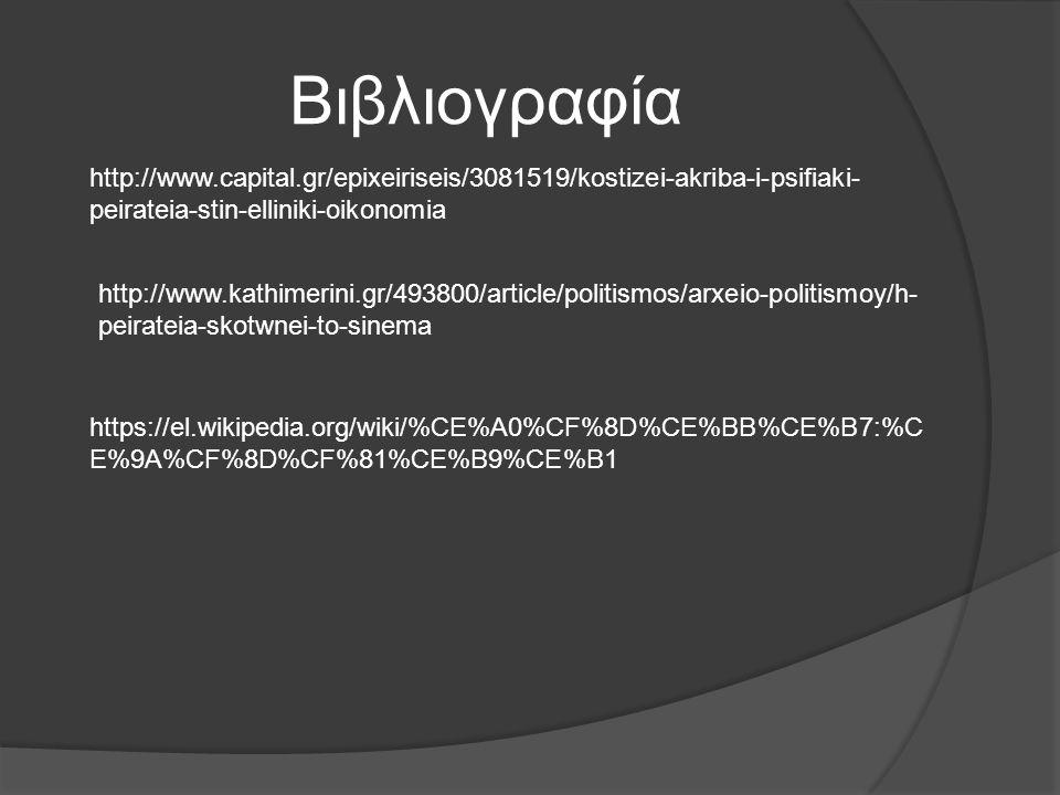 Βιβλιογραφία http://www.capital.gr/epixeiriseis/3081519/kostizei-akriba-i-psifiaki- peirateia-stin-elliniki-oikonomia http://www.kathimerini.gr/493800/article/politismos/arxeio-politismoy/h- peirateia-skotwnei-to-sinema https://el.wikipedia.org/wiki/%CE%A0%CF%8D%CE%BB%CE%B7:%C E%9A%CF%8D%CF%81%CE%B9%CE%B1