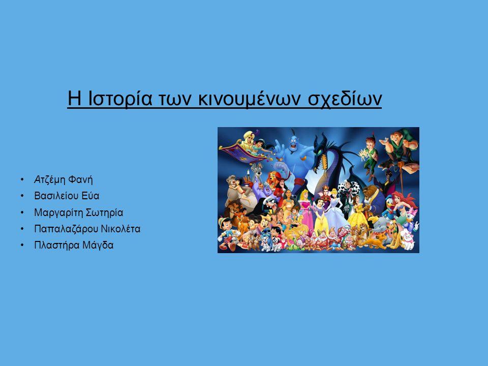 Η Ιστορία των κινουμένων σχεδίων Ατζέμη Φανή Βασιλείου Εύα Μαργαρίτη Σωτηρία Παπαλαζάρου Νικολέτα Πλαστήρα Μάγδα