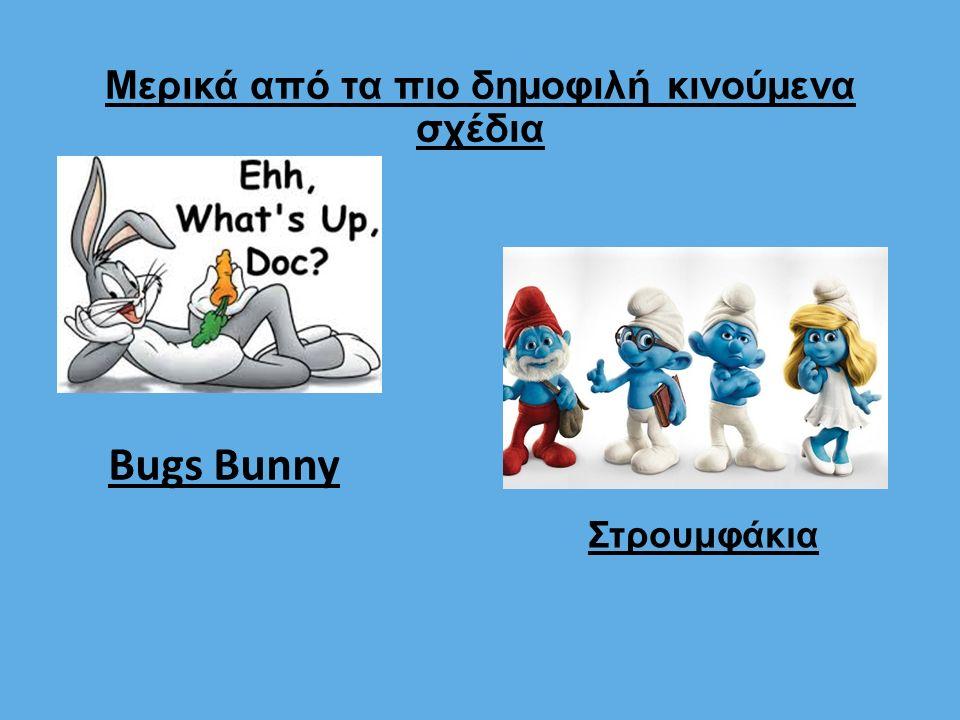 Μερικά από τα πιο δημοφιλή κινούμενα σχέδια Bugs Bunny Στρουμφάκια