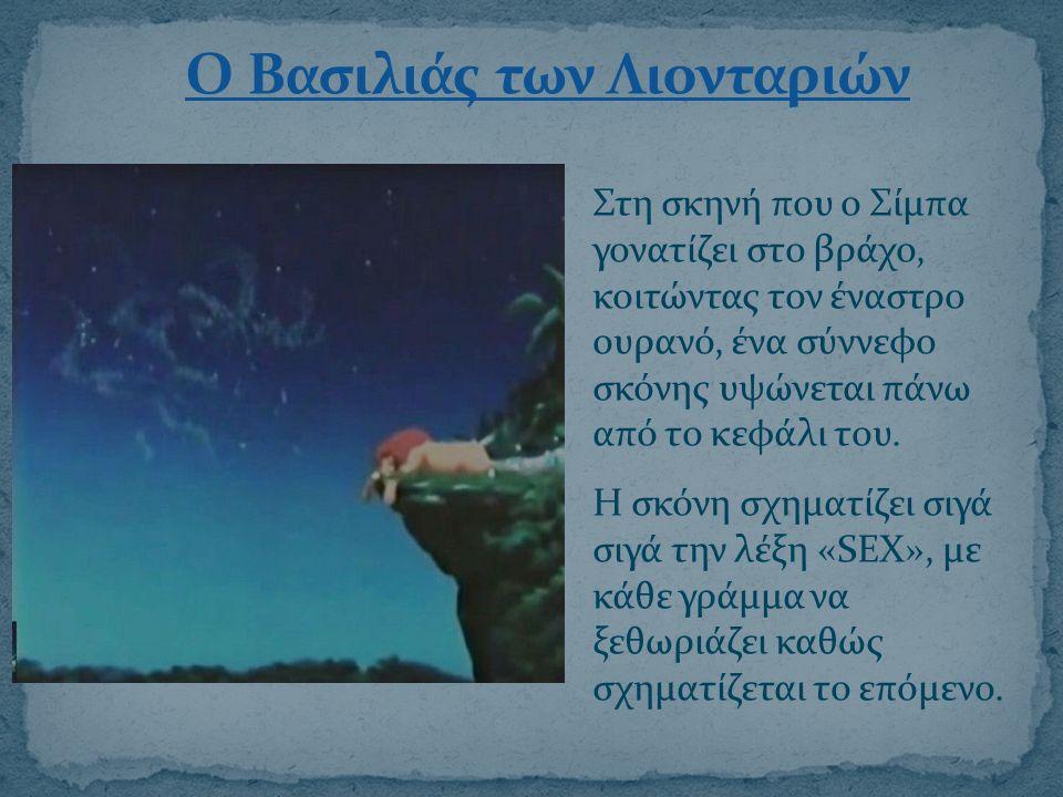 Στη σκηνή που ο Σίμπα γονατίζει στο βράχο, κοιτώντας τον έναστρο ουρανό, ένα σύννεφο σκόνης υψώνεται πάνω από το κεφάλι του.
