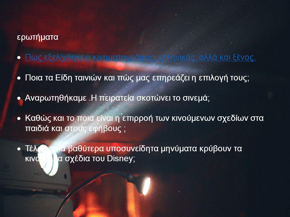 ερωτήματα  Πως εξελίχθηκε ο κινηματογράφος, ελληνικός, αλλά και ξένος.