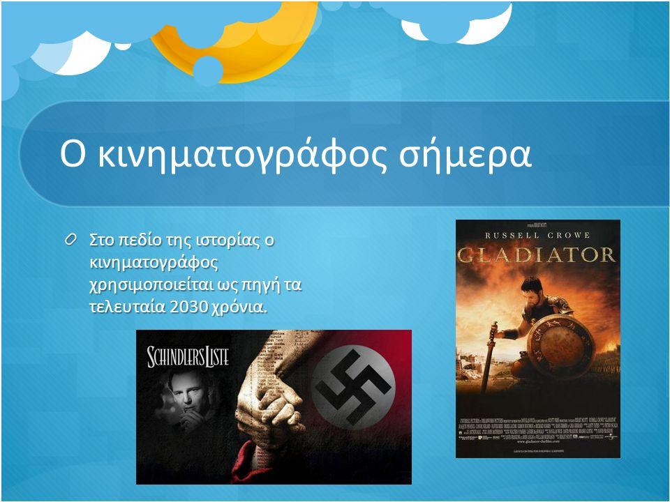 Ο κινηματογράφος σήμερα Στο πεδίο της ιστορίας ο κινηματογράφος χρησιμοποιείται ως πηγή τα τελευταία 2030 χρόνια.