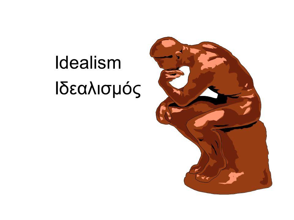 Idealism Ιδεαλισμός