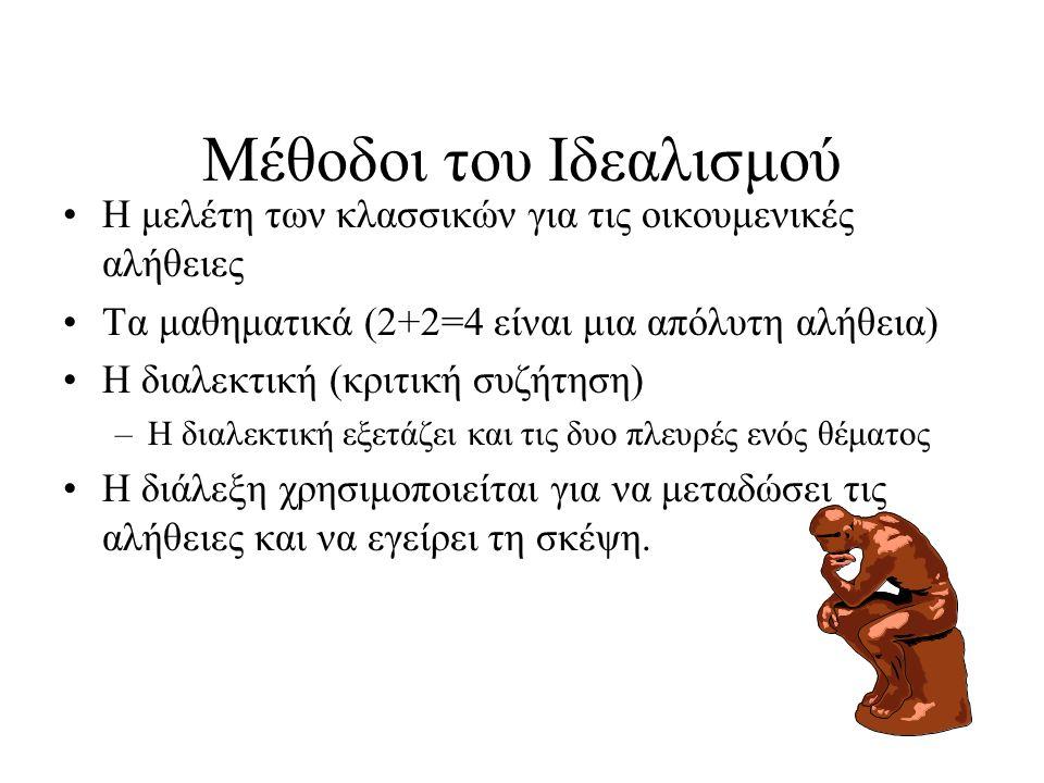 Μέθοδοι του Ιδεαλισμού Η μελέτη των κλασσικών για τις οικουμενικές αλήθειες Τα μαθηματικά (2+2=4 είναι μια απόλυτη αλήθεια) Η διαλεκτική (κριτική συζή