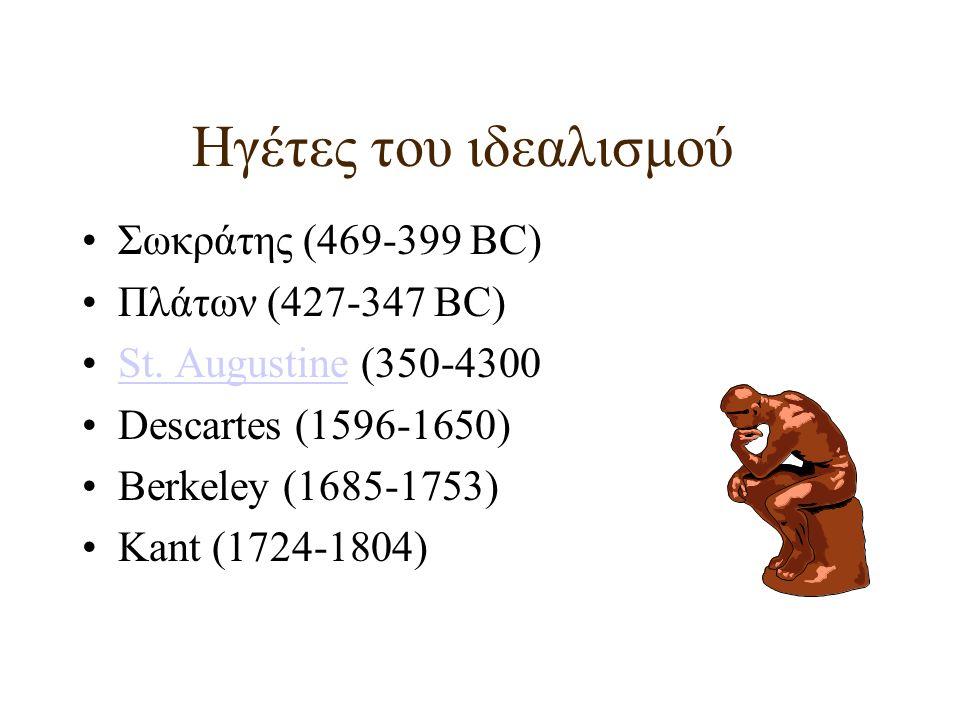 Ηγέτες του ιδεαλισμού Σωκράτης (469-399 BC) Πλάτων (427-347 BC) St. Augustine (350-4300St. Augustine Descartes (1596-1650) Berkeley (1685-1753) Kant (