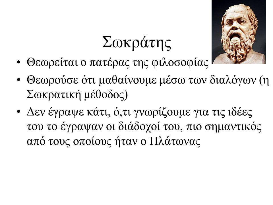 Σωκράτης Θεωρείται ο πατέρας της φιλοσοφίας Θεωρούσε ότι μαθαίνουμε μέσω των διαλόγων (η Σωκρατική μέθοδος) Δεν έγραψε κάτι, ό,τι γνωρίζουμε για τις ι