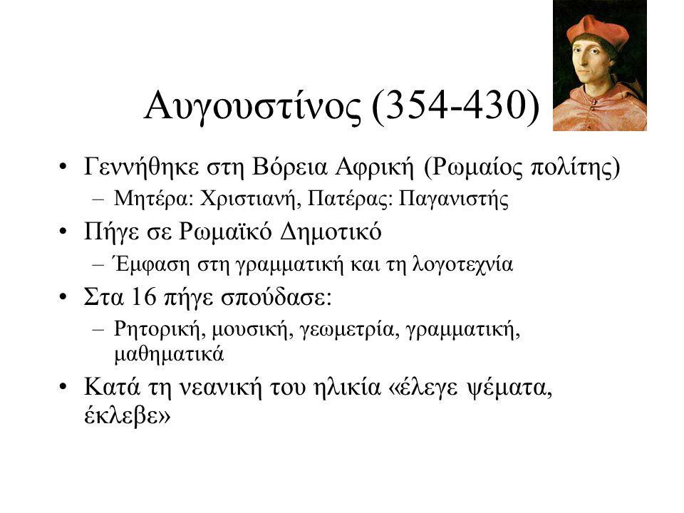 Αυγουστίνος (354-430) Γεννήθηκε στη Βόρεια Αφρική (Ρωμαίος πολίτης) –Μητέρα: Χριστιανή, Πατέρας: Παγανιστής Πήγε σε Ρωμαϊκό Δημοτικό –Έμφαση στη γραμμ