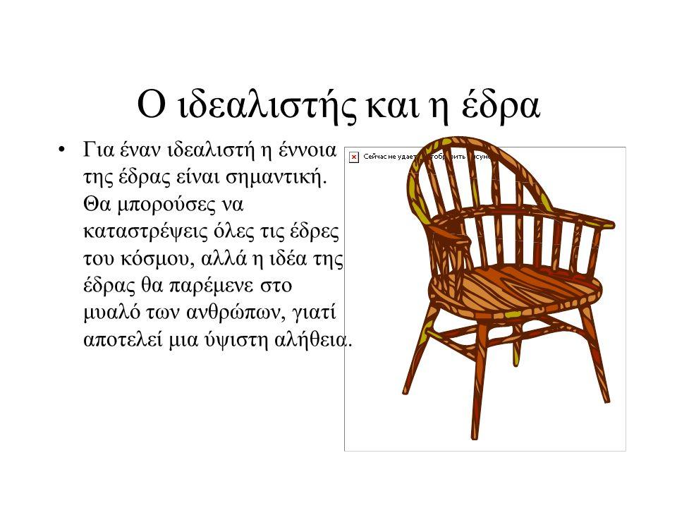 Ο ιδεαλιστής και η έδρα Για έναν ιδεαλιστή η έννοια της έδρας είναι σημαντική. Θα μπορούσες να καταστρέψεις όλες τις έδρες του κόσμου, αλλά η ιδέα της