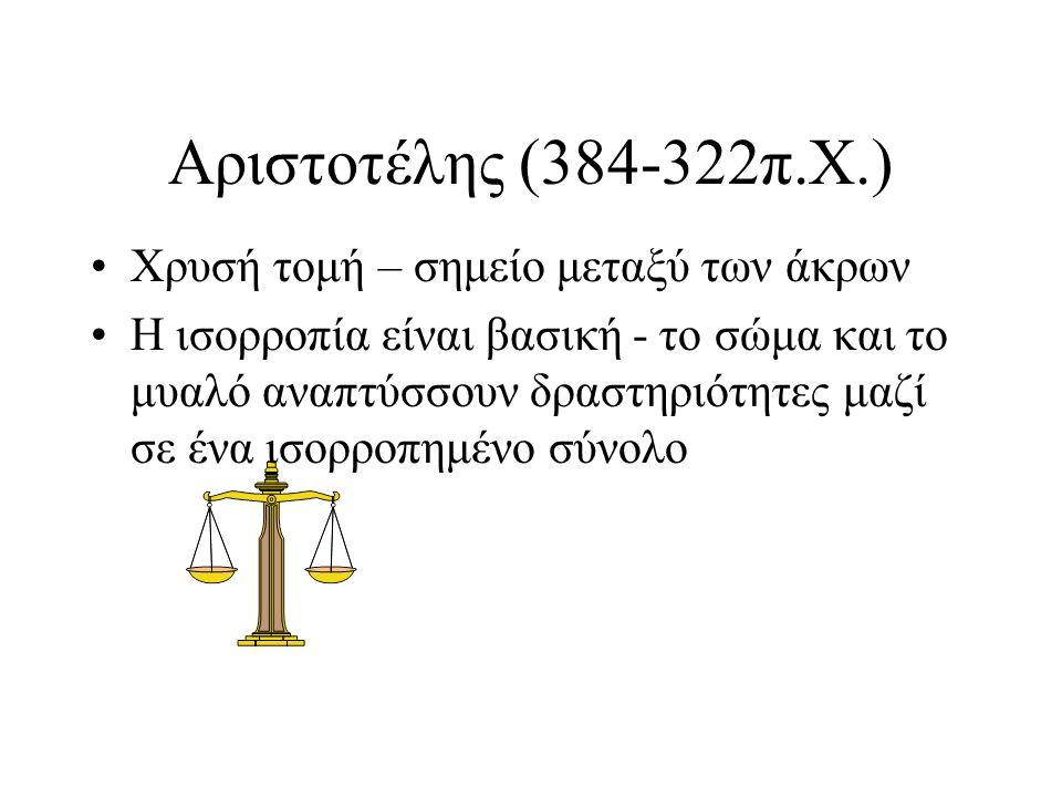 Αριστοτέλης (384-322π.Χ.) Χρυσή τομή – σημείο μεταξύ των άκρων Η ισορροπία είναι βασική - το σώμα και το μυαλό αναπτύσσουν δραστηριότητες μαζί σε ένα