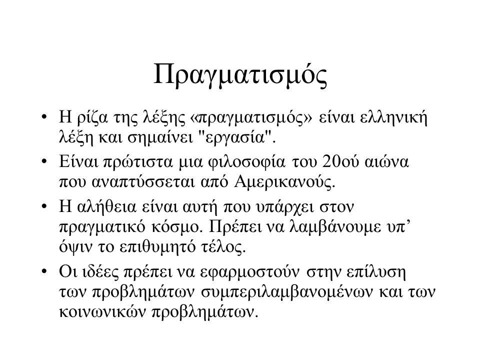 Η ρίζα της λέξης «πραγματισμός» είναι ελληνική λέξη και σημαίνει