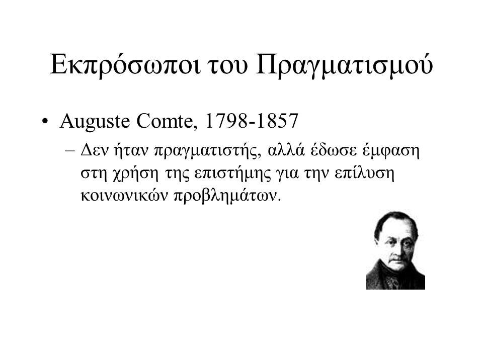 Εκπρόσωποι του Πραγματισμού Auguste Comte, 1798-1857 –Δεν ήταν πραγματιστής, αλλά έδωσε έμφαση στη χρήση της επιστήμης για την επίλυση κοινωνικών προβ