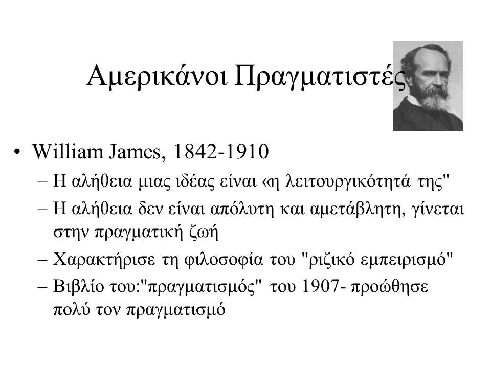 Αμερικάνοι Πραγματιστές William James, 1842-1910 –Η αλήθεια μιας ιδέας είναι «η λειτουργικότητά της