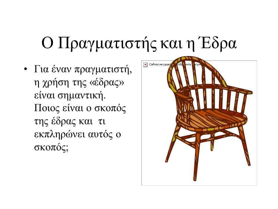 Ο Πραγματιστής και η Έδρα Για έναν πραγματιστή, η χρήση της «έδρας» είναι σημαντική. Ποιος είναι ο σκοπός της έδρας και τι εκπληρώνει αυτός ο σκοπός;