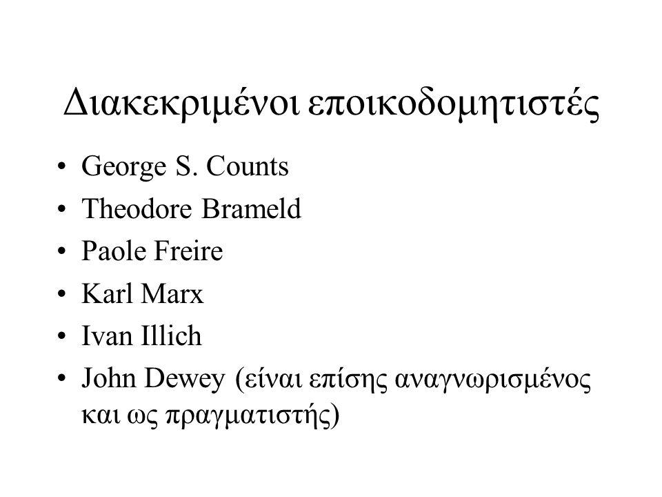 Διακεκριμένοι εποικοδομητιστές George S. Counts Theodore Brameld Paole Freire Karl Marx Ivan Illich John Dewey (είναι επίσης αναγνωρισμένος και ως πρα