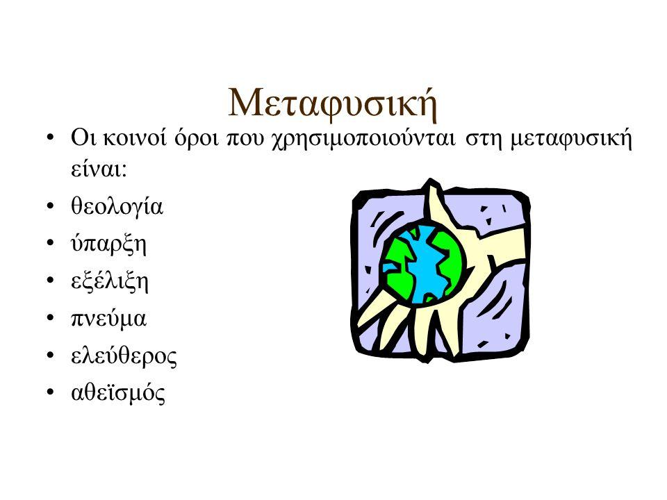 Μεταφυσική Οι κοινοί όροι που χρησιμοποιούνται στη μεταφυσική είναι: θεολογία ύπαρξη εξέλιξη πνεύμα ελεύθερος αθεϊσμός