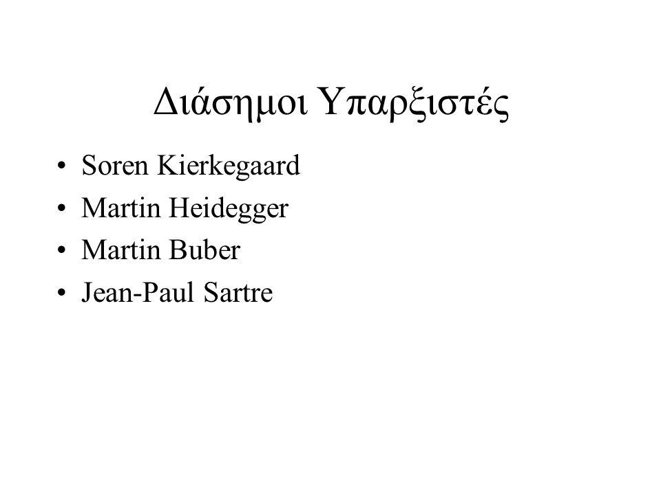 Διάσημοι Υπαρξιστές Soren Kierkegaard Martin Heidegger Martin Buber Jean-Paul Sartre