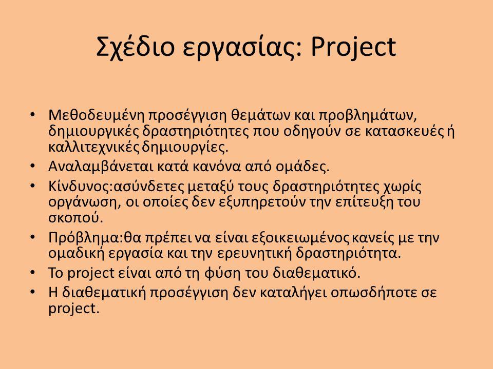 Σχέδιο εργασίας: Project Μεθοδευμένη προσέγγιση θεμάτων και προβλημάτων, δημιουργικές δραστηριότητες που οδηγούν σε κατασκευές ή καλλιτεχνικές δημιουργίες.