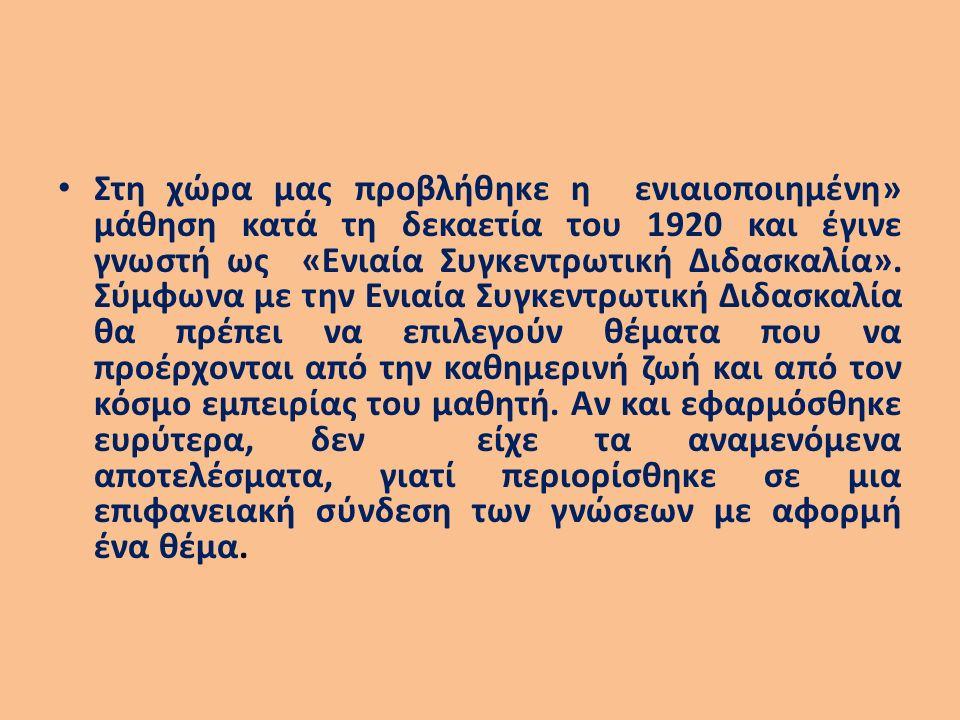 Στη χώρα μας προβλήθηκε η ενιαιοποιημένη» μάθηση κατά τη δεκαετία του 1920 και έγινε γνωστή ως «Ενιαία Συγκεντρωτική Διδασκαλία».