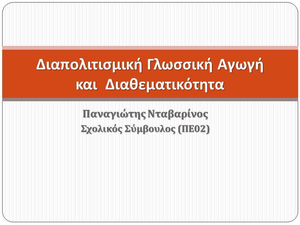 Παναγιώτης Νταβαρίνος Σχολικός Σύμβουλος ( ΠΕ 02) Διαπολιτισμική Γλωσσική Αγωγή και Διαθεματικότητα Διαπολιτισμική Γλωσσική Αγωγή και Διαθεματικότητα