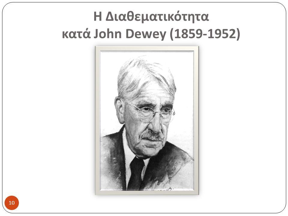 Η Διαθεματικότητα κατά John Dewey (1859-1952) 10