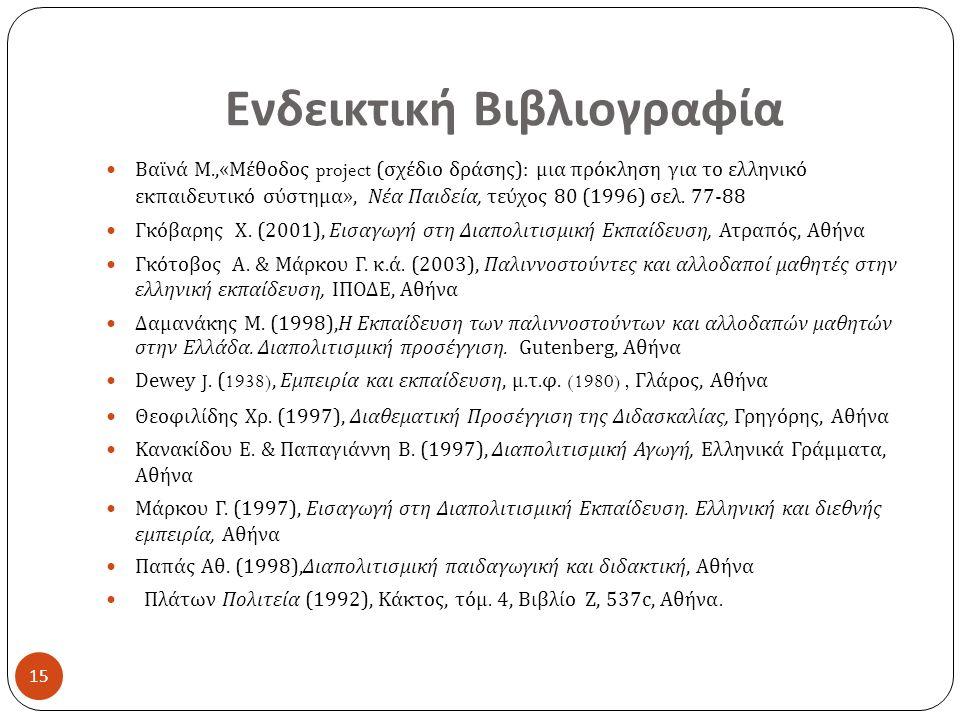 Ενδεικτική Βιβλιογραφία 15 Βαϊνά Μ.,« Μέθοδος project ( σχέδιο δράσης ): μια πρόκληση για το ελληνικό εκπαιδευτικό σύστημα », Νέα Παιδεία, τεύχος 80 (1996) σελ.
