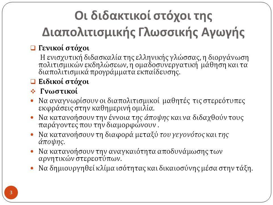 Οι διδακτικοί στόχοι της Διαπολιτισμικής Γλωσσικής Αγωγής 3  Γενικοί στόχοι Η ενισχυτική διδασκαλία της ελληνικής γλώσσας, η διοργάνωση πολιτισμικών εκδηλώσεων, η ομαδοσυνεργατική μάθηση και τα διαπολιτισμικά προγράμματα εκπαίδευσης.