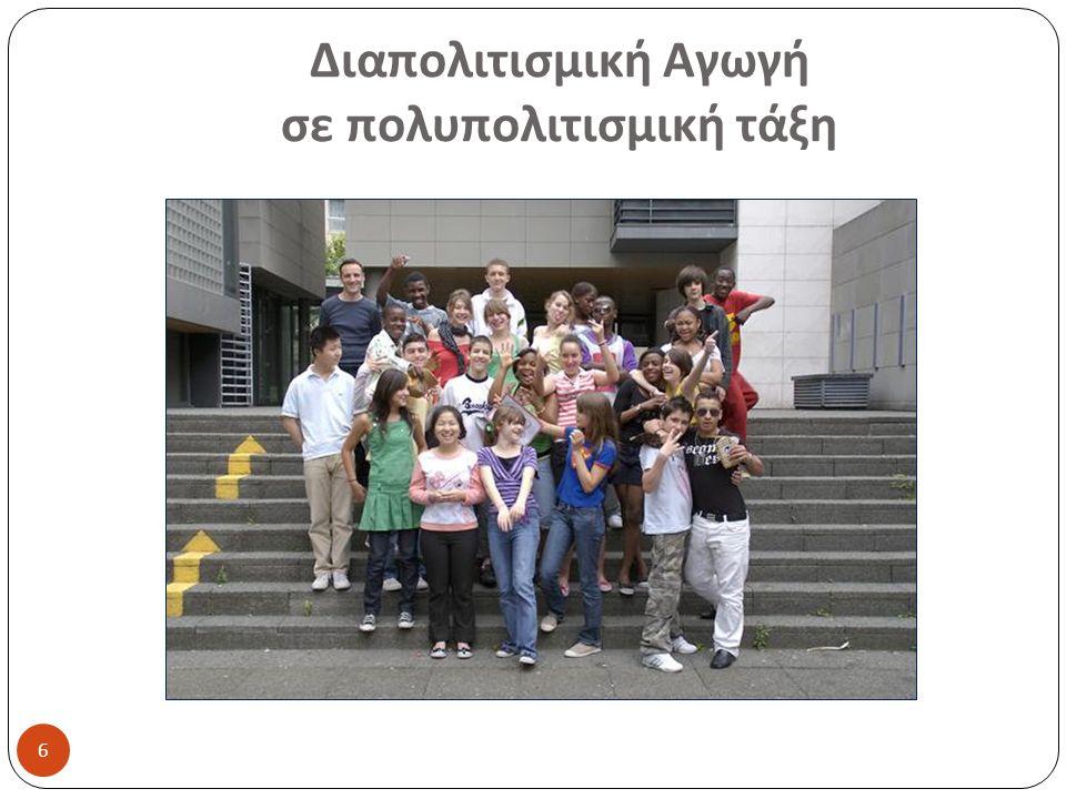 Διαπολιτισμική Αγωγή σε πολυπολιτισμική τάξη 6