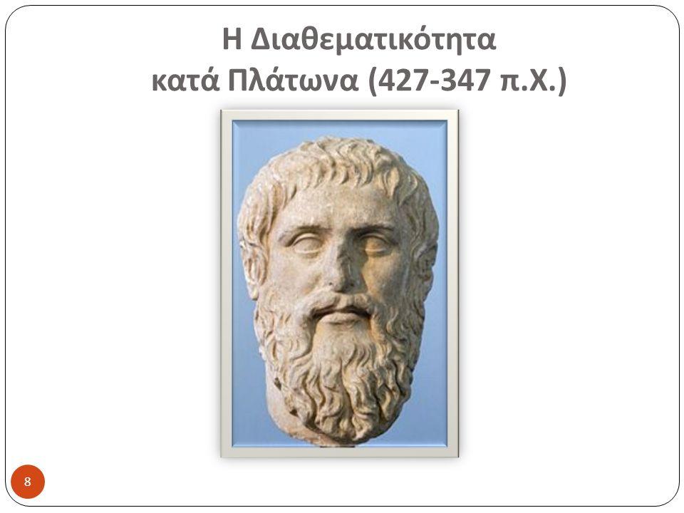 Η Διαθεματικότητα κατά Πλάτωνα (427-347 π. Χ.) 8