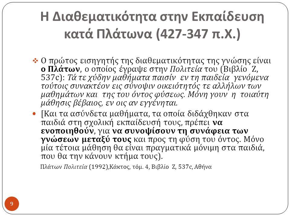 Η Διαθεματικότητα στην Εκπαίδευση κατά Πλάτωνα (427-347 π.