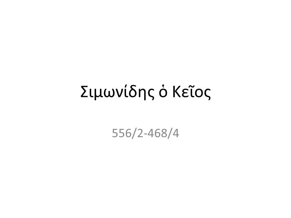Σιμωνίδης ὁ Κεῖος 556/2-468/4