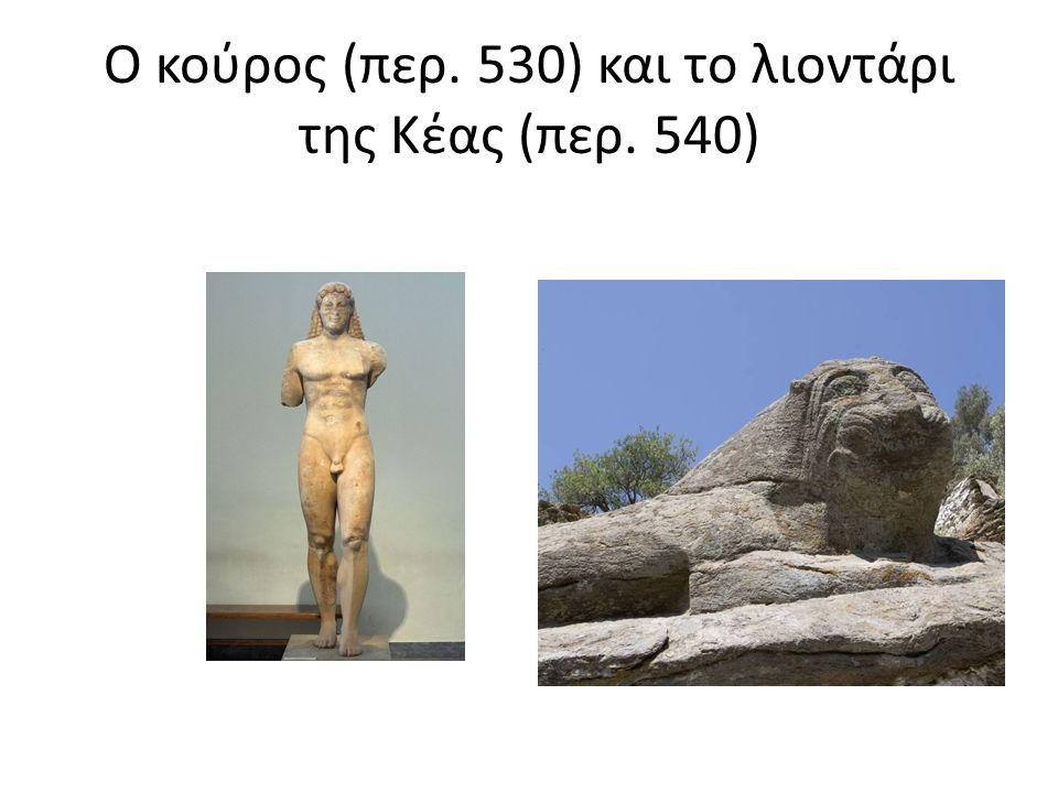 Ο κούρος (περ. 530) και το λιοντάρι της Κέας (περ. 540)