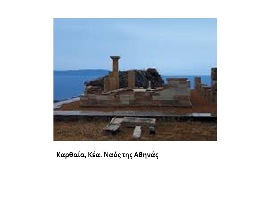 Καρθαία, Κέα. Ναός της Αθηνάς