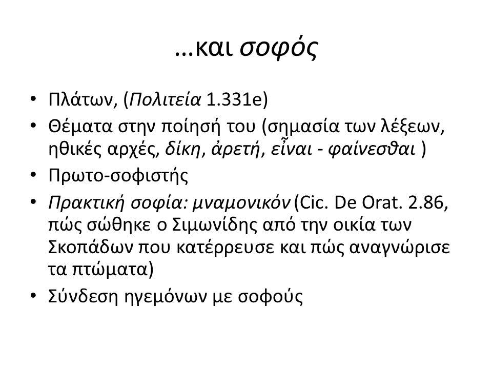 …και σοφός Πλάτων, (Πολιτεία 1.331e) Θέματα στην ποίησή του (σημασία των λέξεων, ηθικές αρχές, δίκη, ἀρετή, εἶναι - φαίνεσθαι ) Πρωτο-σοφιστής Πρακτική σοφία: μναμονικόν (Cic.