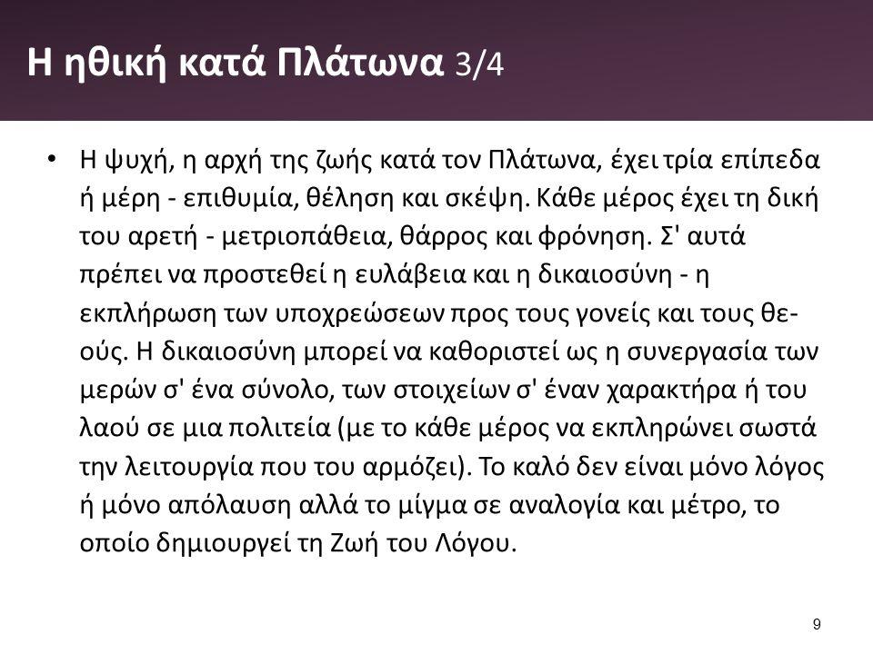 Η ηθική κατά Πλάτωνα 3/4 Η ψυχή, η αρχή της ζωής κατά τον Πλάτωνα, έχει τρία επίπεδα ή μέρη - επιθυμία, θέληση και σκέψη. Κάθε μέρος έχει τη δική του