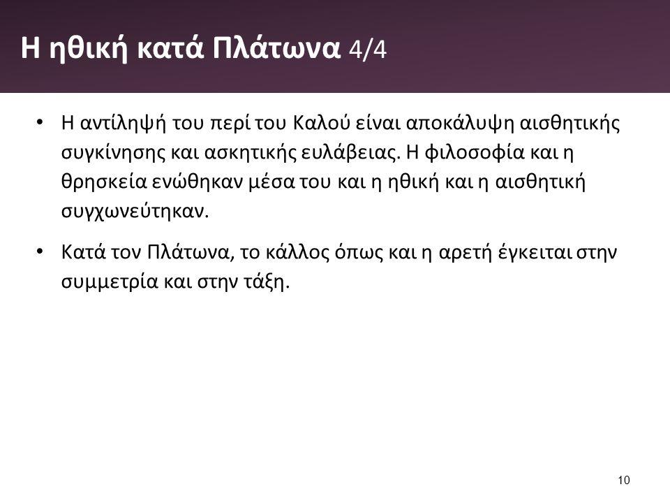 Η ηθική κατά Πλάτωνα 4/4 Η αντίληψή του περί του Καλού είναι αποκάλυψη αισθητικής συγκίνησης και ασκητικής ευλάβειας.