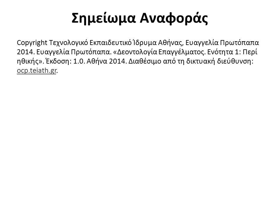 Σημείωμα Αναφοράς Copyright Τεχνολογικό Εκπαιδευτικό Ίδρυμα Αθήνας, Ευαγγελία Πρωτόπαπα 2014. Ευαγγελία Πρωτόπαπα. «Δεοντολογία Επαγγέλματος. Ενότητα