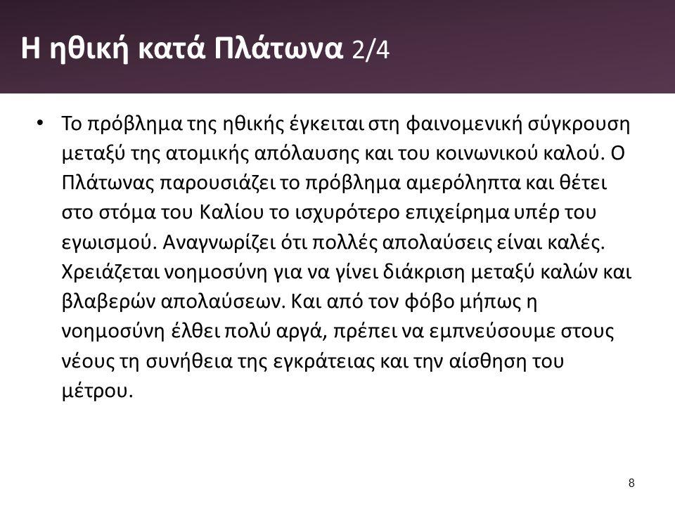 Η ηθική κατά Πλάτωνα 2/4 Το πρόβλημα της ηθικής έγκειται στη φαινομενική σύγκρουση μεταξύ της ατομικής απόλαυσης και του κοινωνικού καλού. Ο Πλάτωνας