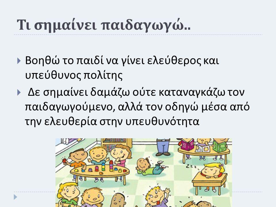Τι σημαίνει παιδαγωγώ..