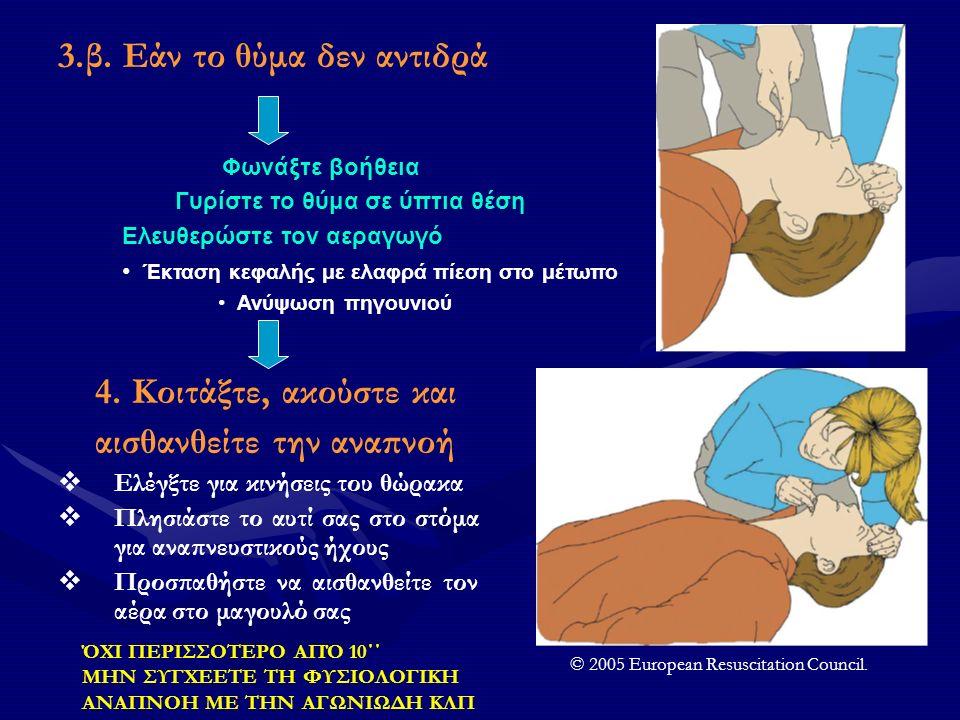 3.β. Εάν το θύμα δεν αντιδρά Φωνάξτε βοήθεια Γυρίστε το θύμα σε ύπτια θέση Ελευθερώστε τον αεραγωγό Έκταση κεφαλής με ελαφρά πίεση στο μέτωπο Ανύψωση