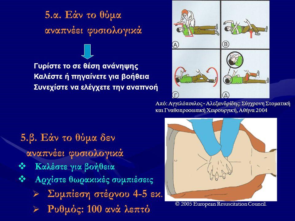 5.α. Εάν το θύμα αναπνέει φυσιολογικά Γυρίστε το σε θέση ανάνηψης Καλέστε ή πηγαίνετε για βοήθεια Συνεχίστε να ελέγχετε την αναπνοή 5.β. Εάν το θύμα δ