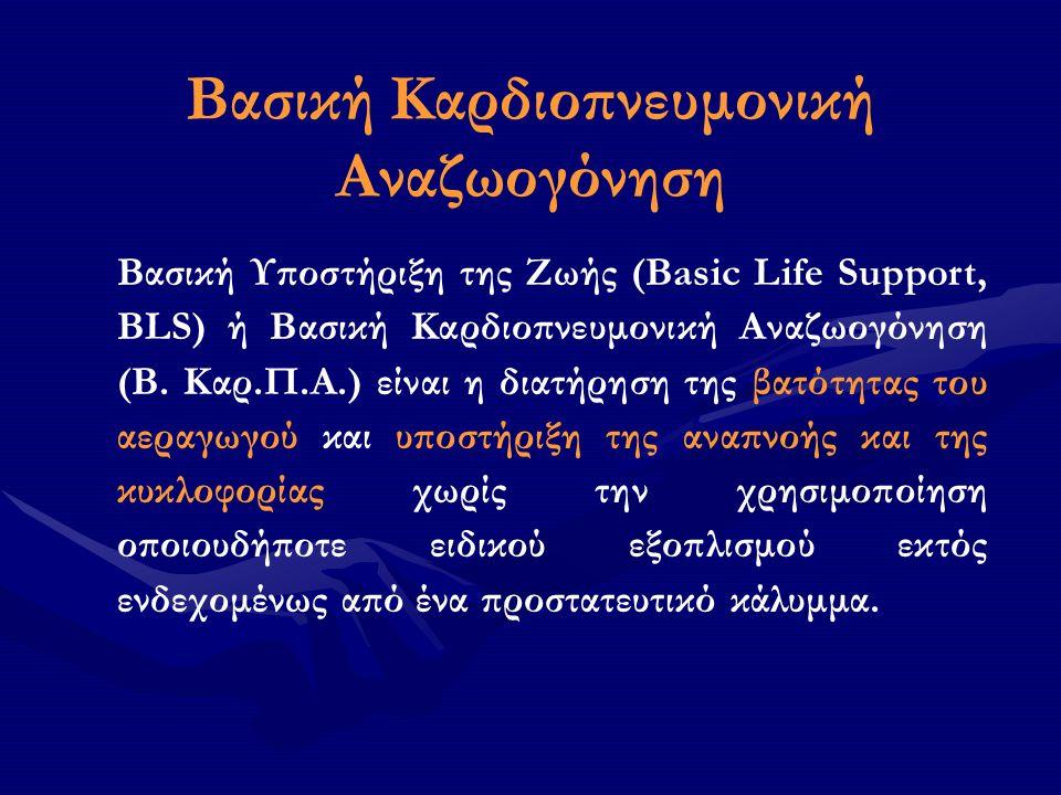 Βασική Καρδιοπνευμονική Αναζωογόνηση Βασική Υποστήριξη της Ζωής (Basic Life Support, BLS) ή Βασική Καρδιοπνευμονική Αναζωογόνηση (Β.
