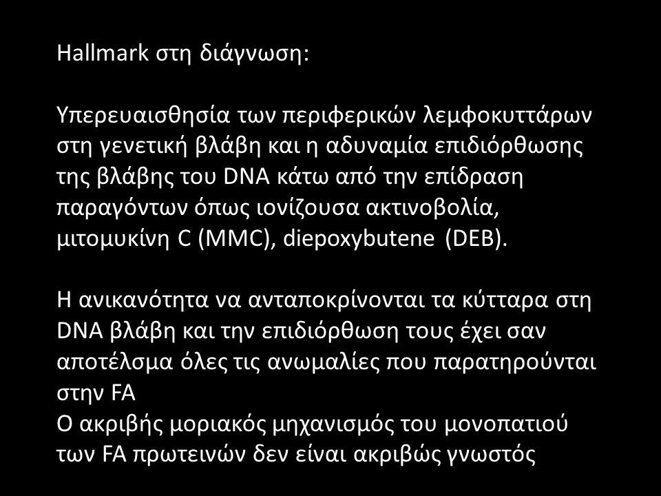 Hallmark στη διάγνωση: Υπερευαισθησία των περιφερικών λεμφοκυττάρων στη γενετική βλάβη και η αδυναμία επιδιόρθωσης της βλάβης του DNA κάτω από την επί