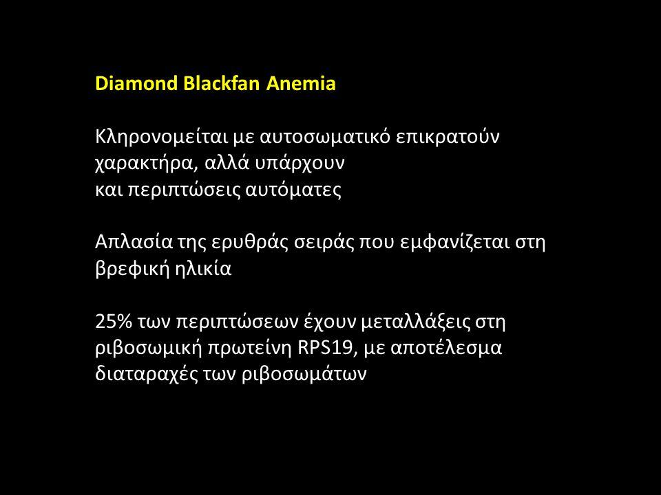 Diamond Blackfan Anemia Κληρονομείται με αυτοσωματικό επικρατούν χαρακτήρα, αλλά υπάρχουν και περιπτώσεις αυτόματες Απλασία της ερυθράς σειράς που εμφ