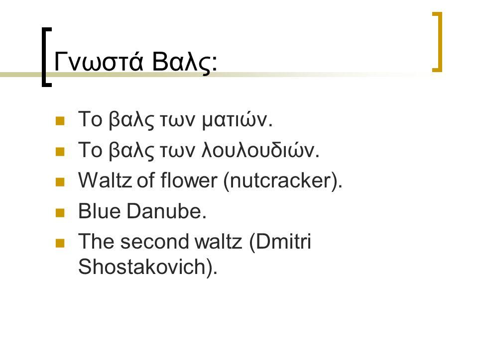 Γνωστά Βαλς: Το βαλς των ματιών. Το βαλς των λουλουδιών.