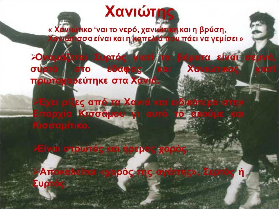 Προέλευση Χανιώτη φ Ο Συρτός της Κρήτης ή Χανιώτικος Συρτός ή απλά Χανιώτης αποτελεί τον βασικό χορό στα γλέντια των κρητικών σε όλες τις περιστάσεις.