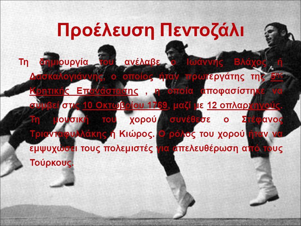 Ψυχοσύνθεση  Πεντοζάλι: χορός της λεβεντιάς, της περηφάνιας.