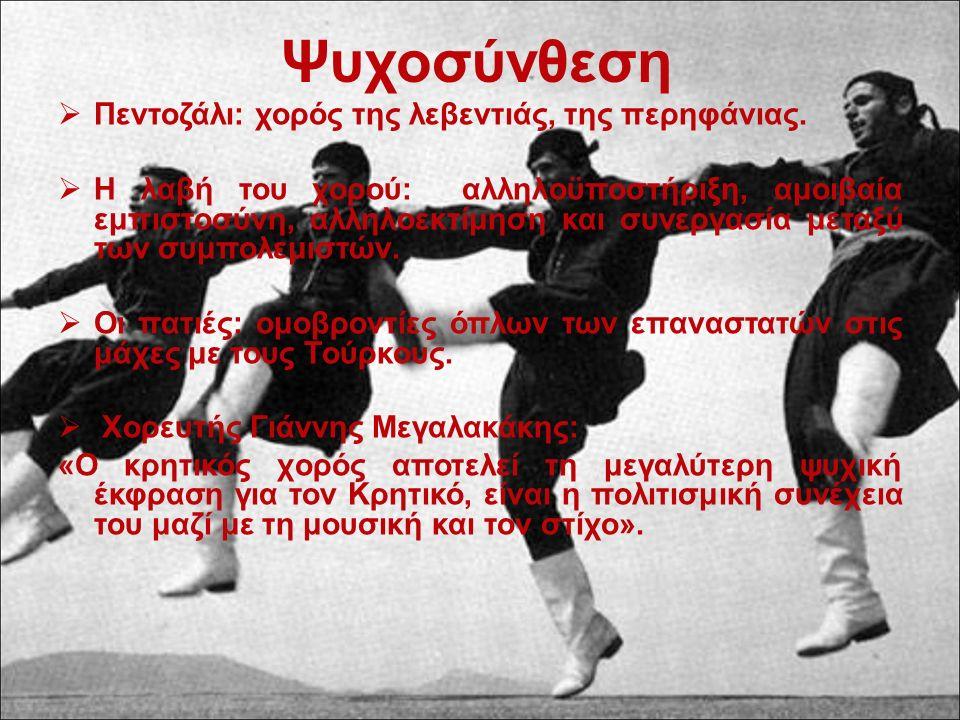 Ψυχοσύνθεση  Πεντοζάλι: χορός της λεβεντιάς, της περηφάνιας.  Η λαβή του χορού: αλληλοϋποστήριξη, αμοιβαία εμπιστοσύνη, αλληλοεκτίμηση και συνεργασί