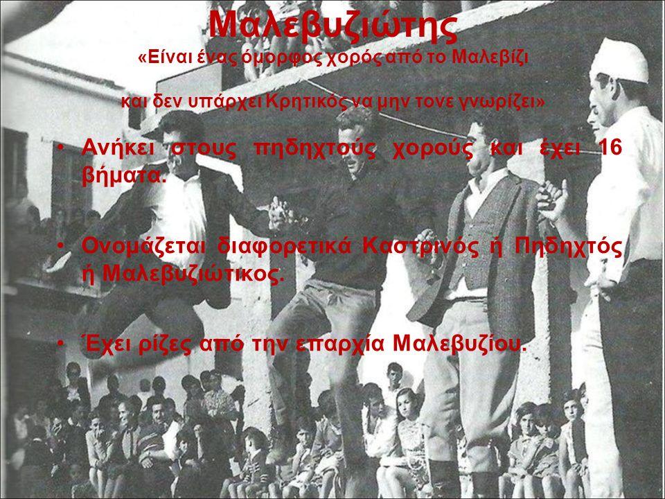 Ανήκει στους πηδηχτούς χορούς και έχει 16 βήματα. Ονομάζεται διαφορετικά Καστρινός ή Πηδηχτός ή Μαλεβυζιώτικος. Έχει ρίζες από την επαρχία Μαλεβυζίου.