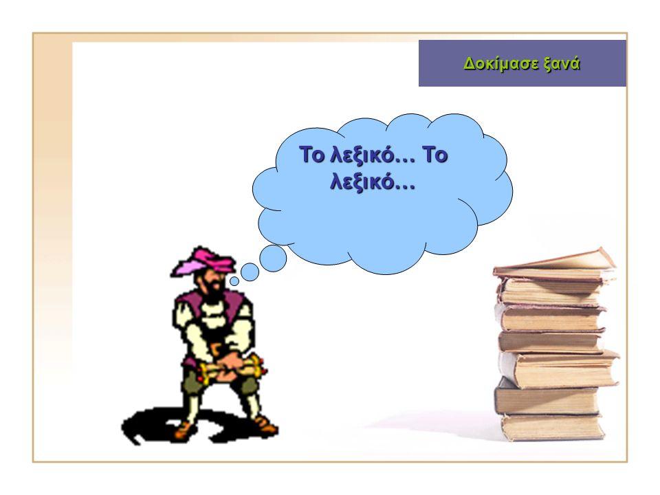 Το λεξικό… Το λεξικό… Δοκίμασε ξανά Δοκίμασε ξανά